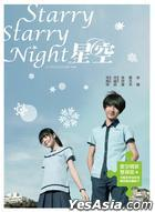 Starry Starry Night (2011) (DVD) (2-Disc Deluxe Edition) (Taiwan Version)