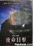 The Witness (2018) (DVD) (Taiwan Version)