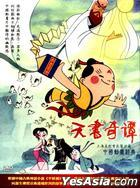 Chinese Animation 5: Secrets Of The Heavenly Book (DVD) (English Subtitled) (Taiwan Version)