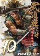 Wu Dao Kuang Zhi Shi (Vol.10)