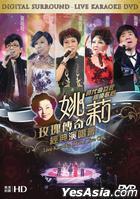 姚莉玫瑰传奇经典演唱会 Karaoke (DVD + 2CD)