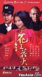 Hua Hong Hua Huo (DVD) (End) (China Version)