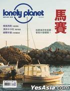 Gu Du Xing QiuLonely Planet 5 Yue Hao/2020 Di80 Qi