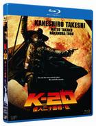 K−20 怪人二十面相・伝 【Blu-rayDisc】