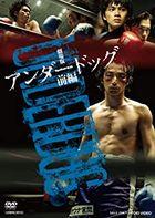 Under Dog The Movie Part 1 of 2(Japan Version)