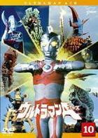 Ultraman Ace (DVD) (Vol.10) (Japan Version)