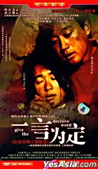 Give The Decisive Word (DVD) (End) (China Version)
