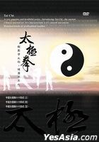 Tai Chi 4 (DVD) (Taiwan Version)