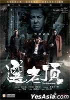 The Mobfathers (2016) (DVD) (Hong Kong Version)