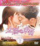 太陽の末裔 Love Under The Sun BOX2 <コンプリート・シンプルDVD−BOX>