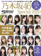 Nikkei Entertainment Nogizaka46 Special 2020