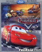 Cars (Blu-ray) (3D+2D 2-Disc) (Taiwan Version)