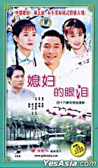 Xi Fu De Yan Lei (VCD) (End) (China Version)