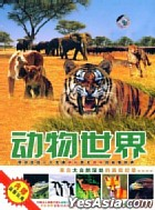 The Creatively World (VCD) (China Version)