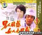 Sheng Huo Gu Shi Pian - Nan Ren Kun Huo  Nu Ren Ye Kun Huo (VCD) (China Version)