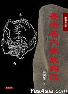 Xiang Gang Ming Xue Zhang Gu鈎 Chen