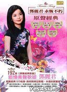 Deng Li Jun Yong Heng Bu Xiu Yuan Sheng Jing Dian (10CD)