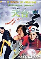 Tian Tai (DVD) (China Version)