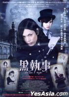 Black Butler (2014) (DVD) (Taiwan Version)