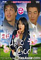 Hello God (VCD) (End) (Multi-audio) (KBS TV Drama) (Malaysia Version)