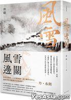 Feng Xue Bian Guan