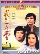 Cloud Of Romance (DVD) (Hong Kong Version)