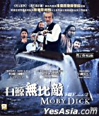 Moby Dick (Part 2) (End) (Hong Kong Version)