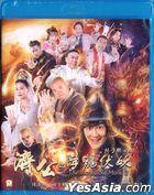 济公之降龙伏妖 (2018) (Blu-ray) (香港版)