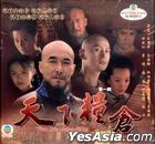 Tian Xia Liang Cang (VCD) (Part 1) (To Be Continued) (Hong Kong Version)