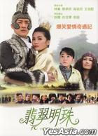 The Jade and the Pearl (DVD) (Taiwan Version)