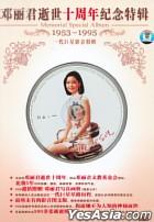 Teresa Teng 1953-1995 Memorial Special Album (Simplified Chinese Version)