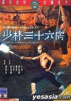 The 36th Chamber of Shaolin (DVD) (Hong Kong Version)