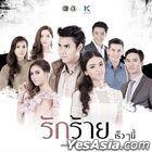 Ruk Raai (2017) (DVD) (Ep. 1-40) (End) (Thailand Version)