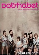 DalShabet Special Photobook (Limited Edition) (Korea Version)