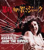 Boko Kirisaki Jack  (Japan Version)