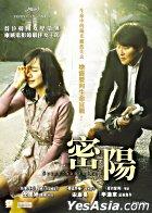Secret Sunshine (DVD) (Hong Kong Version)