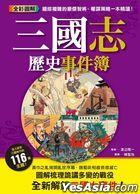 San Guo Zhi Li Shi Shi Jian Bo