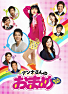 Anna-san no Omame DVD Box (Japan Version)