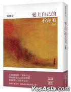 Ai Shang Zi Ji De Bu Wan Mei [New Edition]