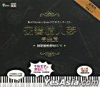 Best Classics Of Nodame (3CD) (Taiwan Version)