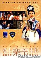 Lok Dai Film Collection (DVD) (Hong Kong Version)