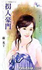 Hua Yuan Xi Lie 854 -  Guai Ru Hao Men
