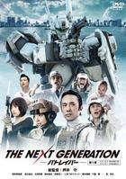 The Next Generation -Patlabor- Part 1 (DVD)(Japan Version)