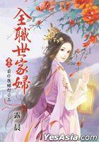 Qian Pu Hou Ji Da Xiao San : Quan Zhi Shi Jia Fu Juan San