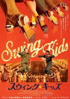 勁舞 Dancing 癲 (DVD)  (豪華版)(日本版)