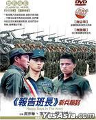 Happy Days In The Army (DVD) (Taiwan Version)
