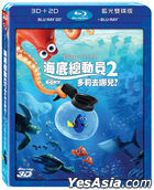 Finding Dory (2016) (Blu-ray) (3D + 2D) (2-Disc Edition) (Taiwan Version)