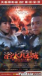 Fire Saves The City In Danger (H-DVD) (End) (China Version)