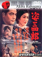 Sanshiro Sugata (Hong Kong Version)