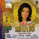 Yang Xiao Ping  Fu Jian Ming Qu - LeFeng Gold Series (2CD) (Malaysia Version)
